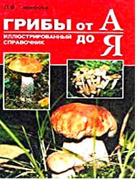 справочник по грибам фото торрент