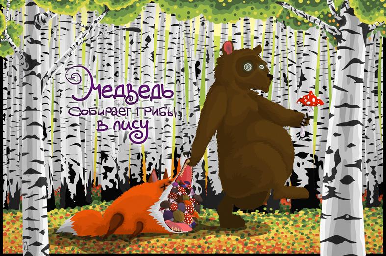 Картинки медведь собирает грибы в лису