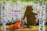 Медведь собирает грибы
